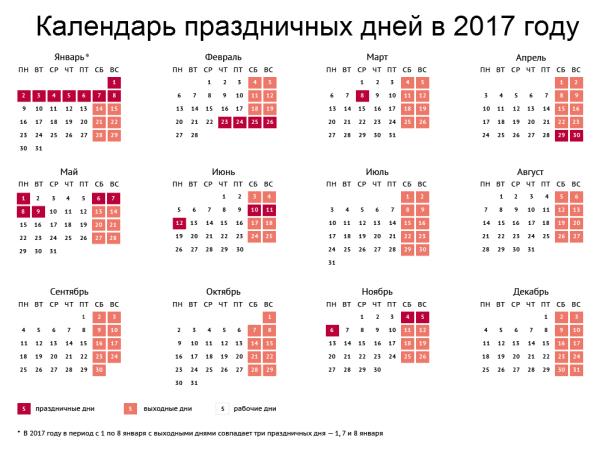 Апл календарь 2017-18