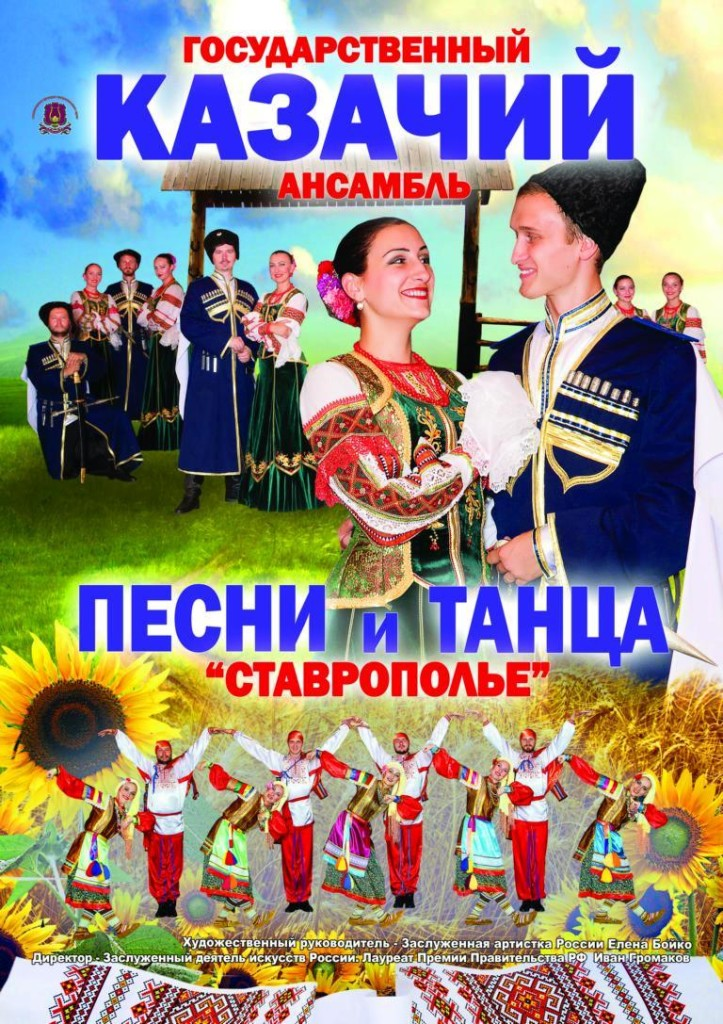 Ставрополье (1)