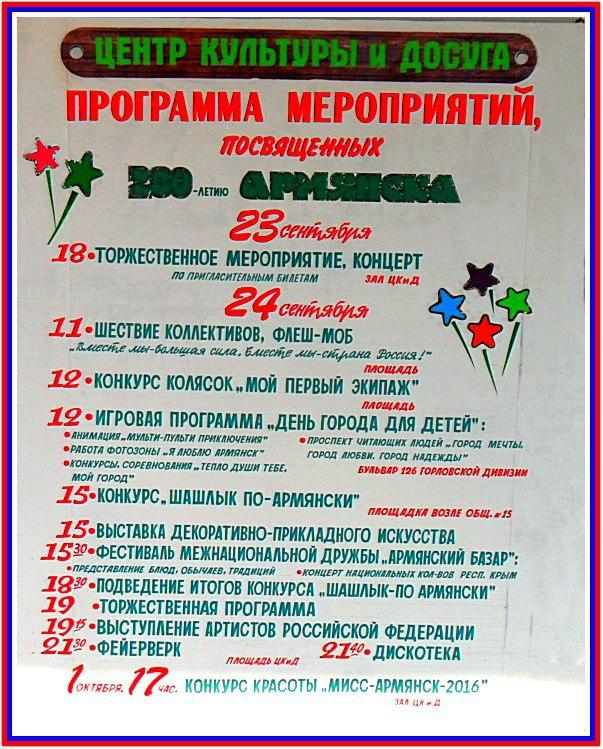 Армянск - афиша