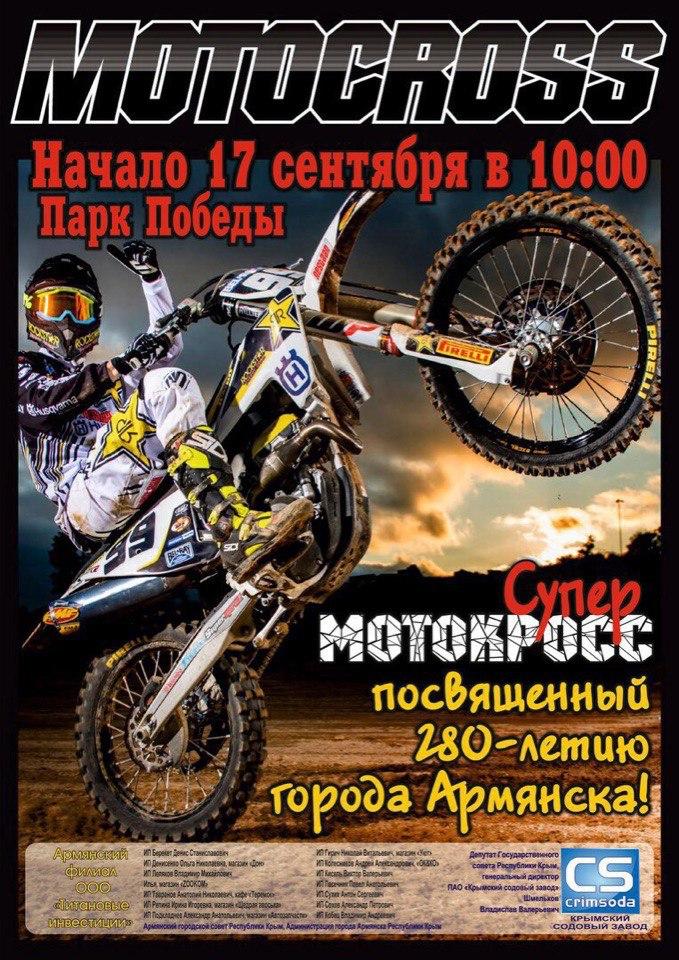 мотокросс в  Армянске