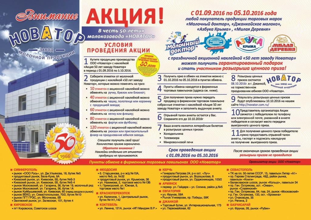 Aktsiya-Novatora