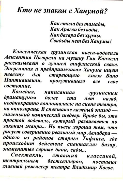 ханума-1