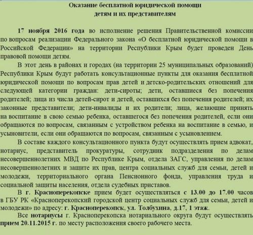 Оказание бесп.юр.помощи детям и их представителям