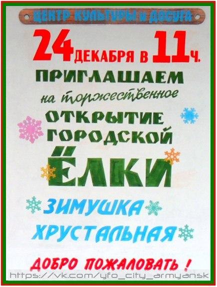 АФИША - 24