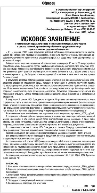 блокнот-иск-22