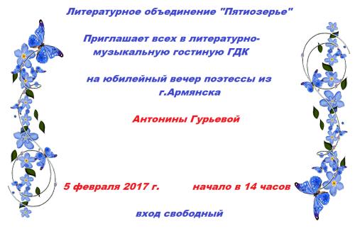 Пятиозерье - Гурьева