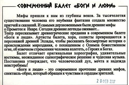 БОГИ И ЛЮДИ-афиша-2