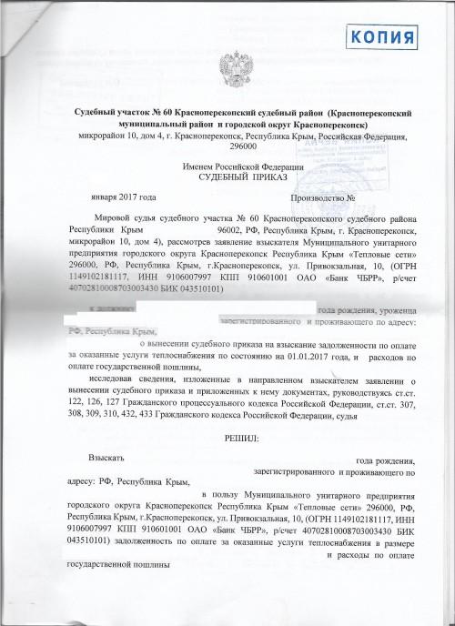 Миров. судья-суд.приказ