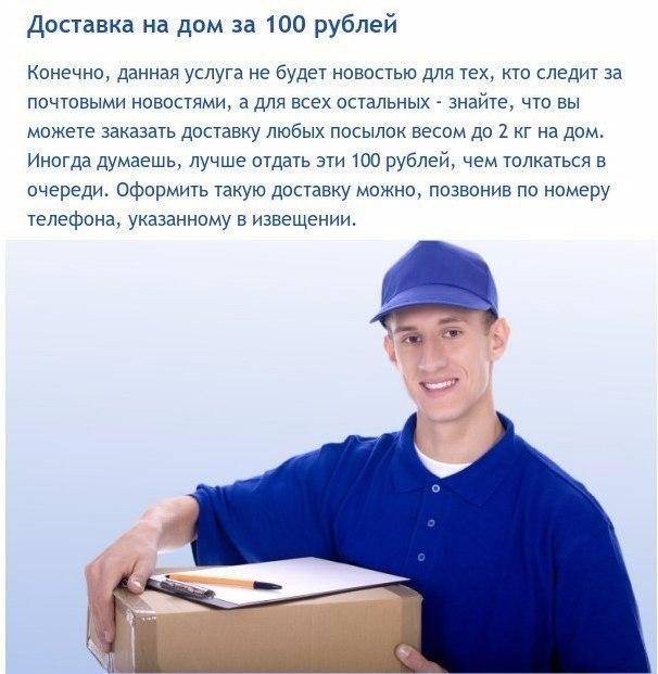 доставка на дом за 100 руб