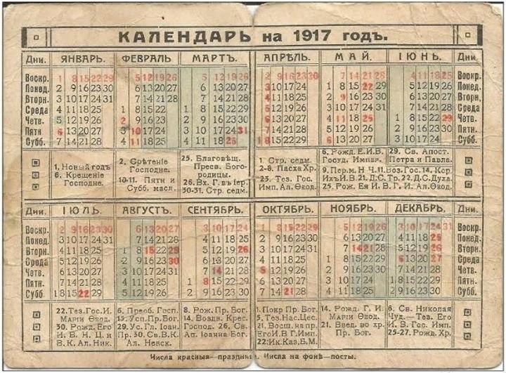 календарь на 1917 год