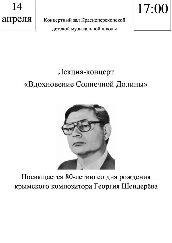 Шнгднрёв-муз.школа