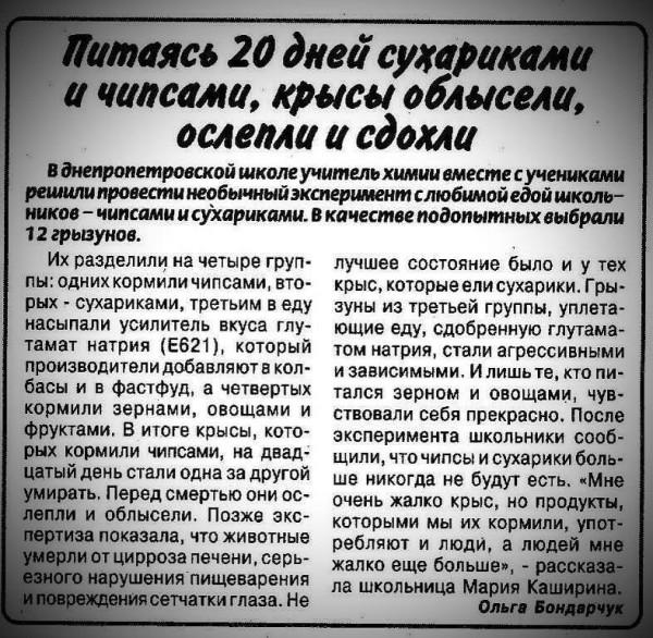 24-чмпсы и сухарики