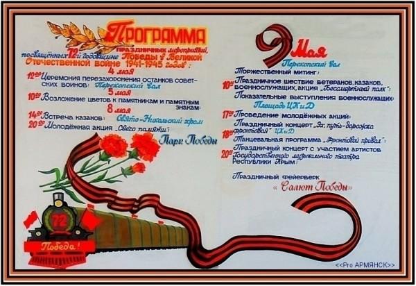 3-афиша Армянск